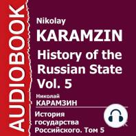 История государства Российского. Том 05