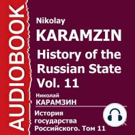 История государства Российского. Том 11