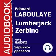 Зербино-дровосек