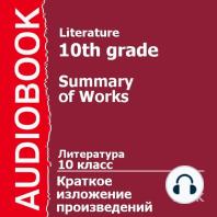 10 класс. Литература