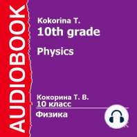 10 класс. Физика.
