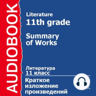 11 класс. Литература.