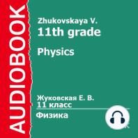 11 класс. Физика.