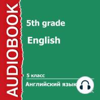 5 класс. Английский язык