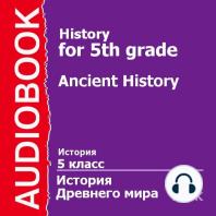 5 класс. История Древнего мира.