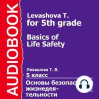 5 класс. Основы безопасности жизнедеятельности.