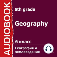 6 класс. География и землеведение
