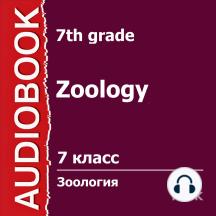 7 класс. Зоология