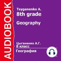 8 класс. География.