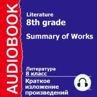 8 класс. Литература.