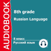 8 класс. Русский язык.