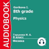 8 класс. Физика.