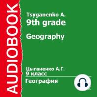 9 класс. География