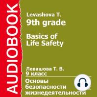 9 класс. Основы безопасности жизнедеятельности.
