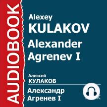 Александр Агренев. Книга 1. На границе тучи ходят хмуро…