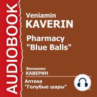 Аптека «Голубые шары»