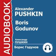 Борис Годунов