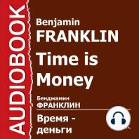 Время – деньги!