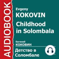 Детство в Соломбале