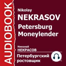 Петербургский ростовщик
