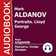 Портреты. Ллойд-Джордж