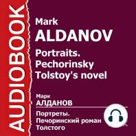 Портреты. Печоринский роман Толстого