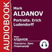 Портреты. Эрих Людендорф