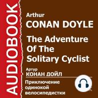 Приключение одинокой велосипедистки
