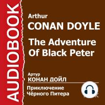 Приключение Черного Питера