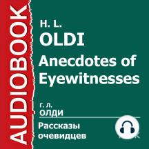 Рассказы очевидцев, или Архивы Надзора Семерых