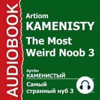 Самый странный нуб. Книга 3. Боги Второго Мира