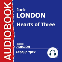 Сердца трех