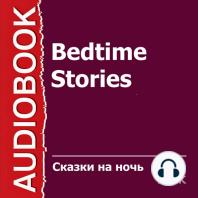 Сказки на ночь