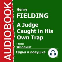 Судья в ловушке