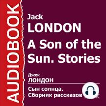 Сын солнца. Сборник рассказов