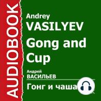 Файролл. Книга 4. Гонг и чаша