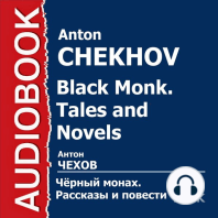Черный монах. Рассказы и повести