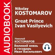 Великий князь и государь Иван Васильевич
