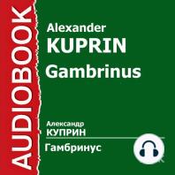 Гамбринус