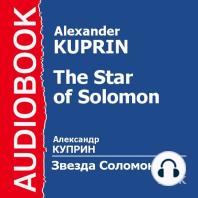 Звезда Соломона