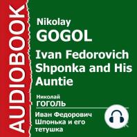 Иван Федорович Шпонька и его тетушка