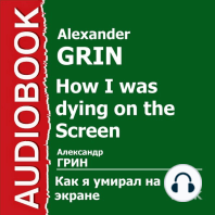 Как я умирал на экране