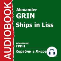 Корабли в Лиссе