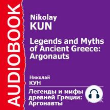 Легенды и мифы древней Греции: Аргонавты