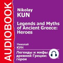 Легенды и мифы древней Греции: герои
