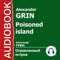 Отравленный остров