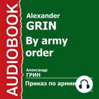 Приказ по армии