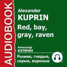 Рыжие, гнедые, серые, вороные
