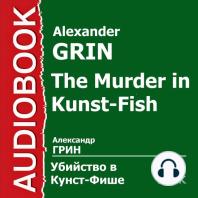 Убийство в Кунст-Фише