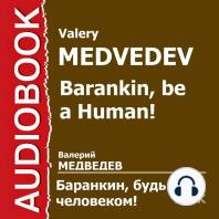 Баранкин будь человеком